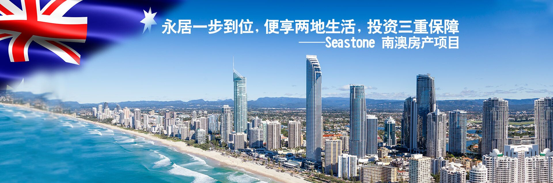 南澳132Seastone