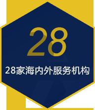 澳星出国拥有28家海内外服务机构