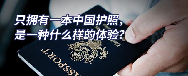 只拥有一本中国护照,是一种什么样的体验?