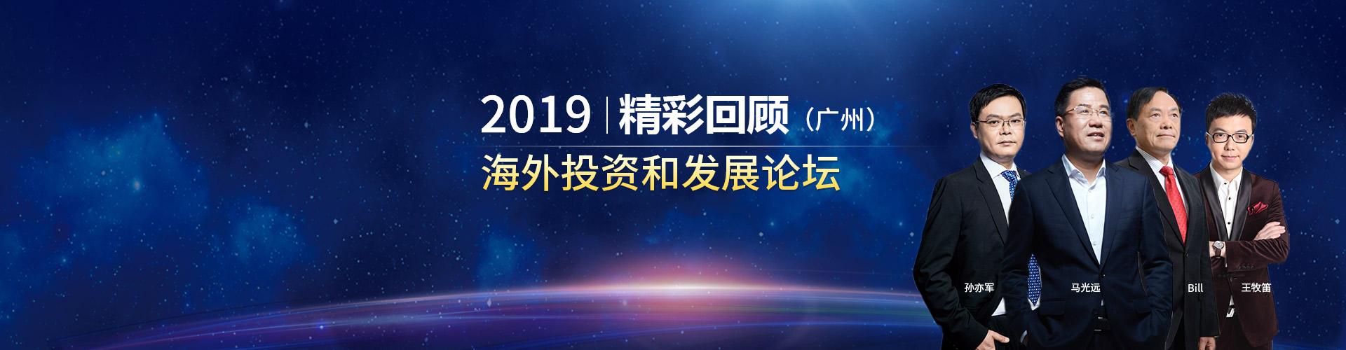2019海外投资和发展论坛(广州站)精彩回顾