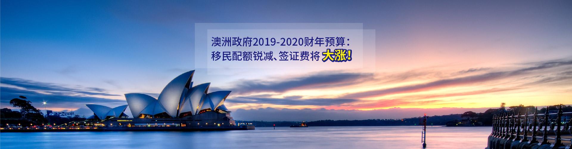 民配额锐减、签证费将大涨、澳洲技术移民打分变革——澳洲政府2019-2020财年预算详解