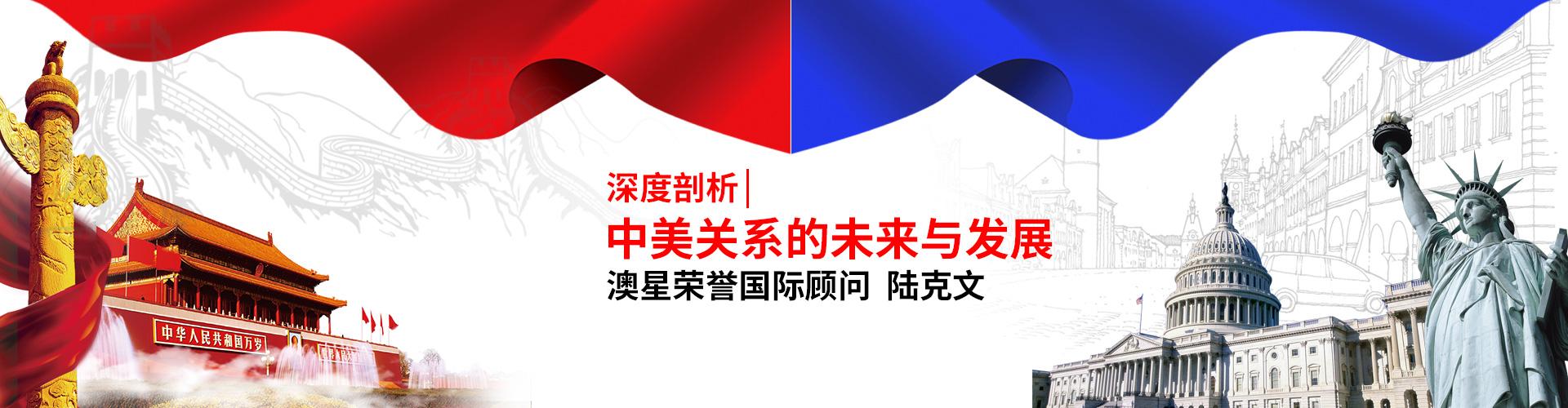 陸克文 中美