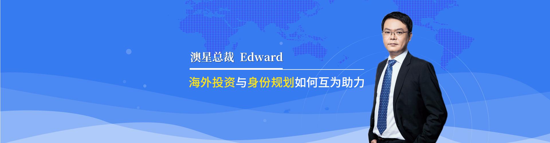 Edward談海外投資與身份規劃