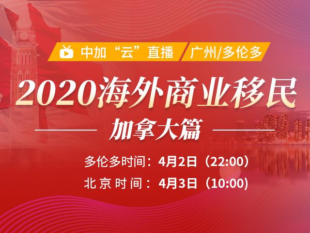 2020海外商业移民云讲堂(加拿大篇)