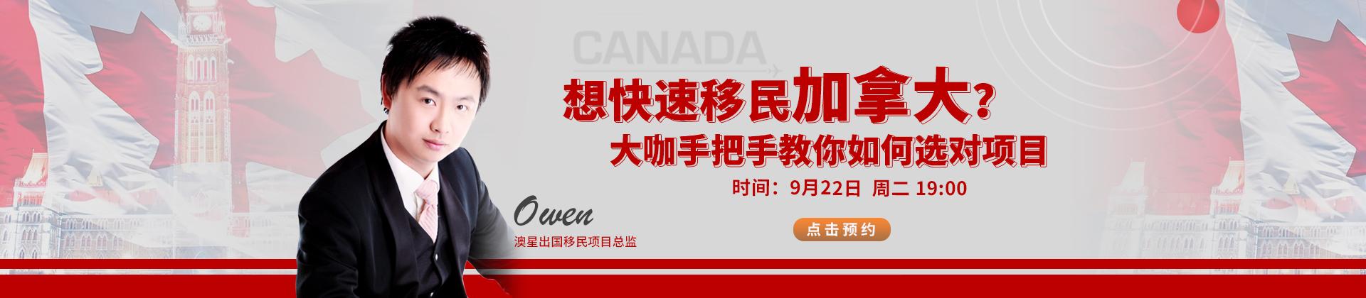 加拿大直播