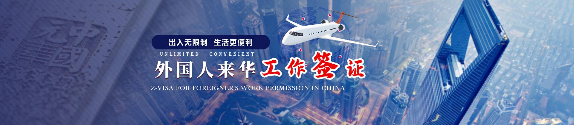 來華簽證中國綠卡