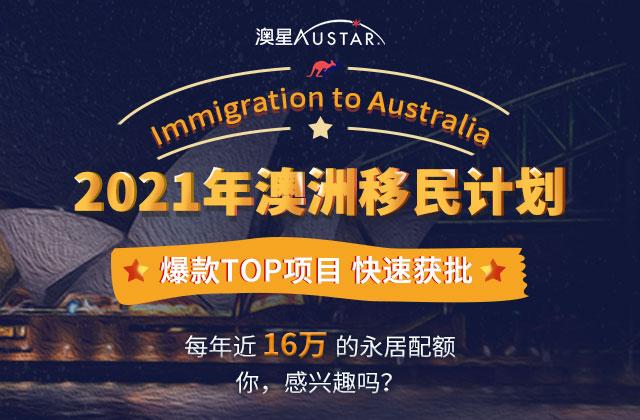 2021年澳洲移民计划