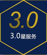 澳星提供3.0體驗度的星服務