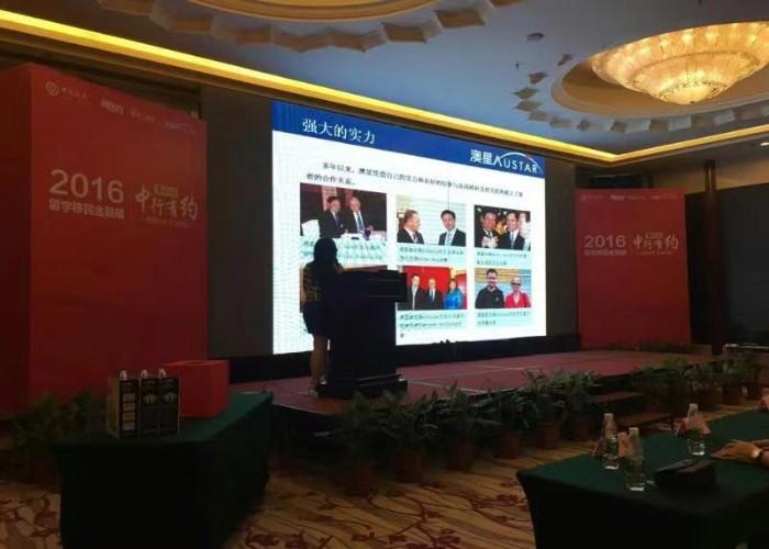 长沙澳星&中国银行活动