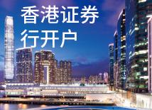 香港證券行開戶