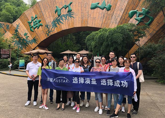 2019南京澳星员工合影