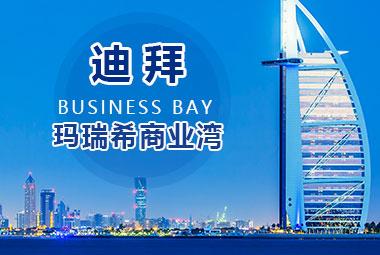 迪拜 Business Bay 玛瑞希商业湾