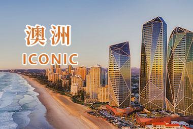 澳洲 ICONIC