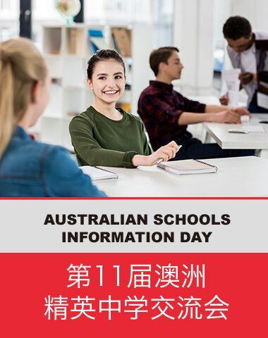 澳洲留学——澳星