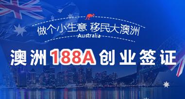 澳洲創業移民-澳星