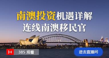 2020南澳投資機遇詳解