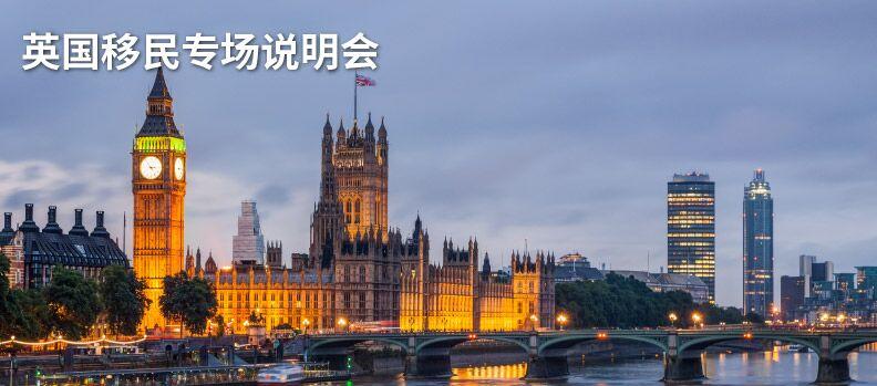北京澳星-英国移民