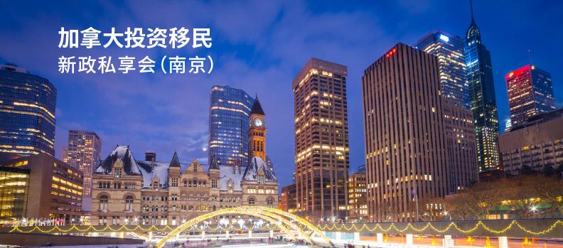 澳星移民—南京