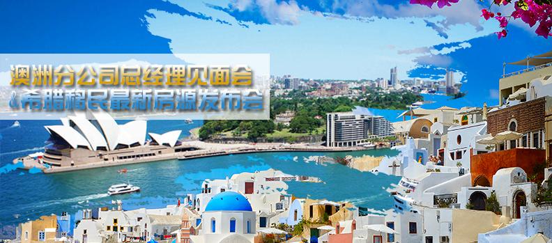 澳洲总经理见面会&希腊最新房源发布会(青岛)
