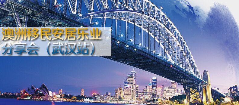澳洲移民安居乐业分享会(武汉)