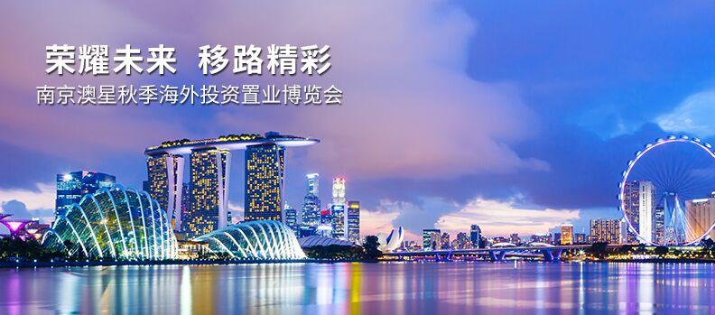 南京澳星秋季海外注册送300元打到2000置业博览会(南京)