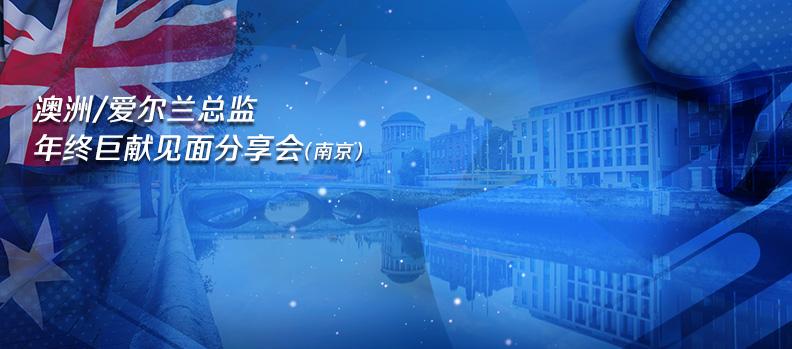 澳洲/爱尔兰总监年终巨献见面分享会(南京)
