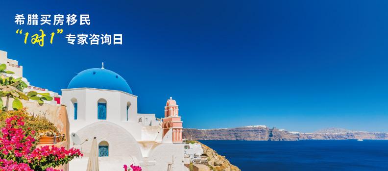 希腊移民-澳星