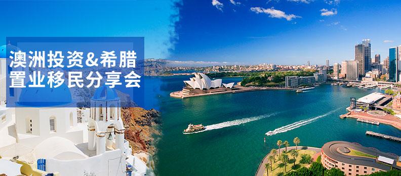 北京澳星-澳洲移民