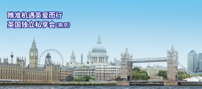 澳洲 加拿大 移民新政私享会(南京)