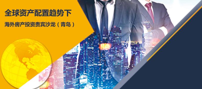 全球资产配置海外房产投资沙龙(青岛)