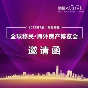 2019青岛澳星第七届移民海外房产展(青岛)