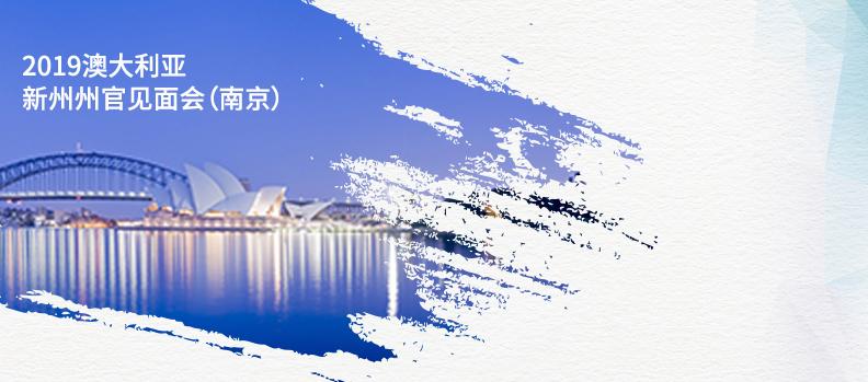 2019澳大利亚新州州官见面会(南京)