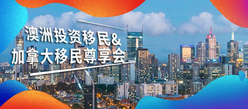北京澳星-澳洲