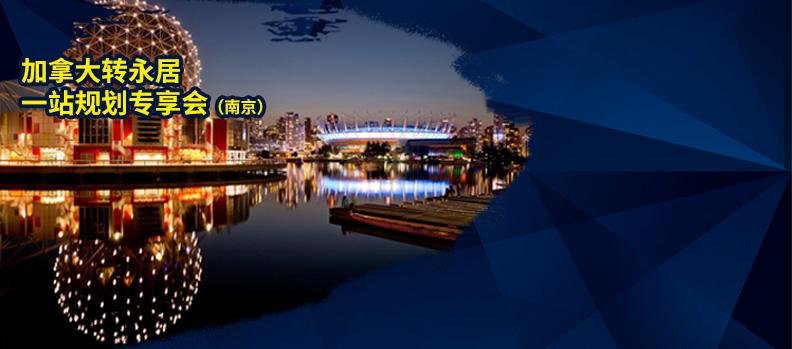 加拿大轉永居一站規劃專享會(南京)