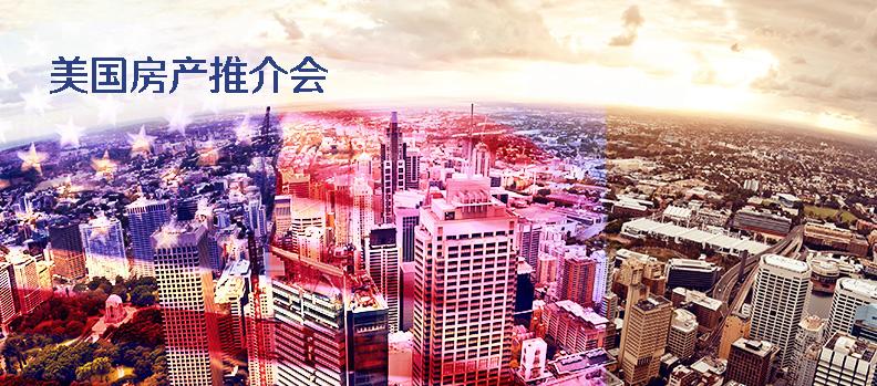 北京澳星-美國