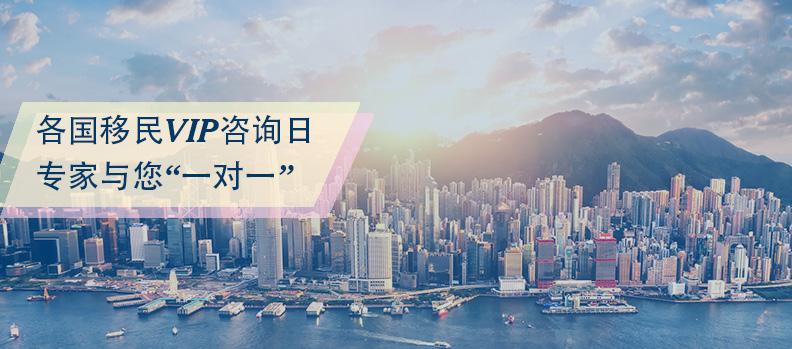 """各國移民VIP咨詢日  專家與您""""一對一""""(北京)"""