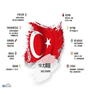 土耳其護照-澳星