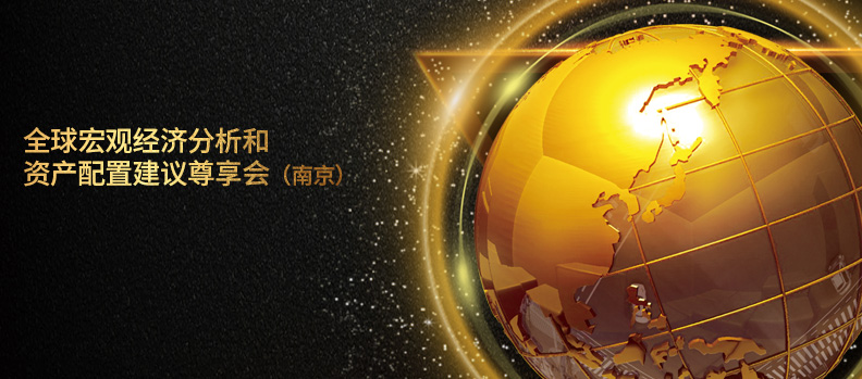 全球宏觀經濟分析和資產配置建議尊享會(南京)