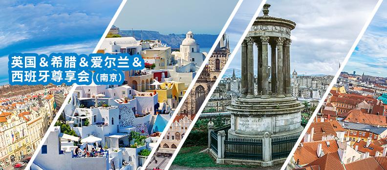 英国&希腊&爱尔兰&西班牙尊享会(南京)