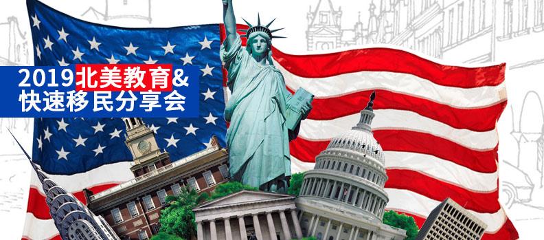 2019北美教育&快速移民分享会(苏州)