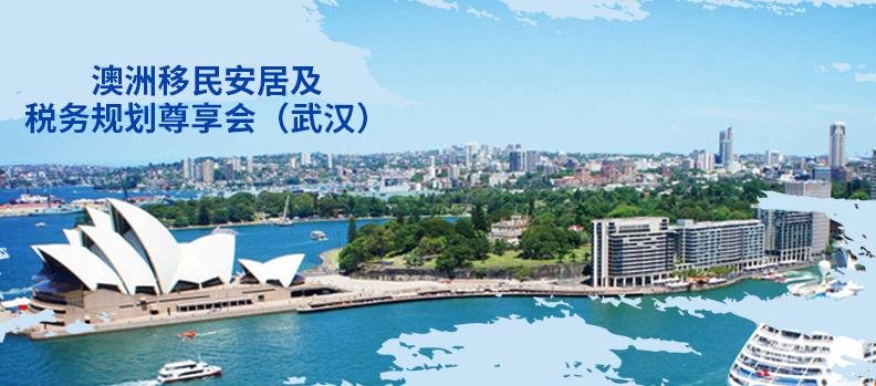 澳洲移民安居及税务规划尊享会(武汉)