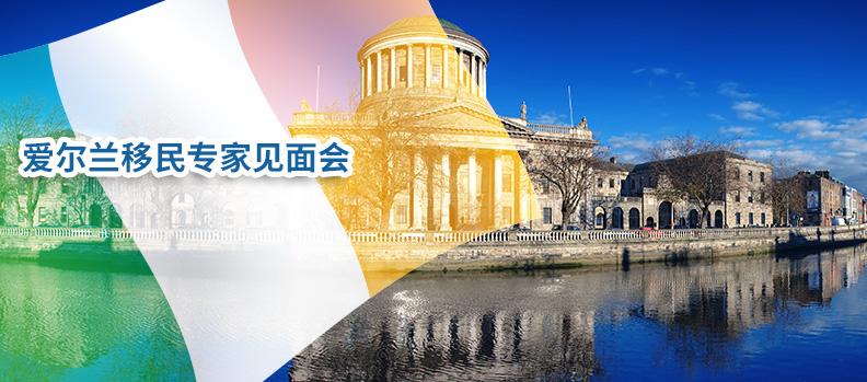 愛爾蘭移民-北京澳星