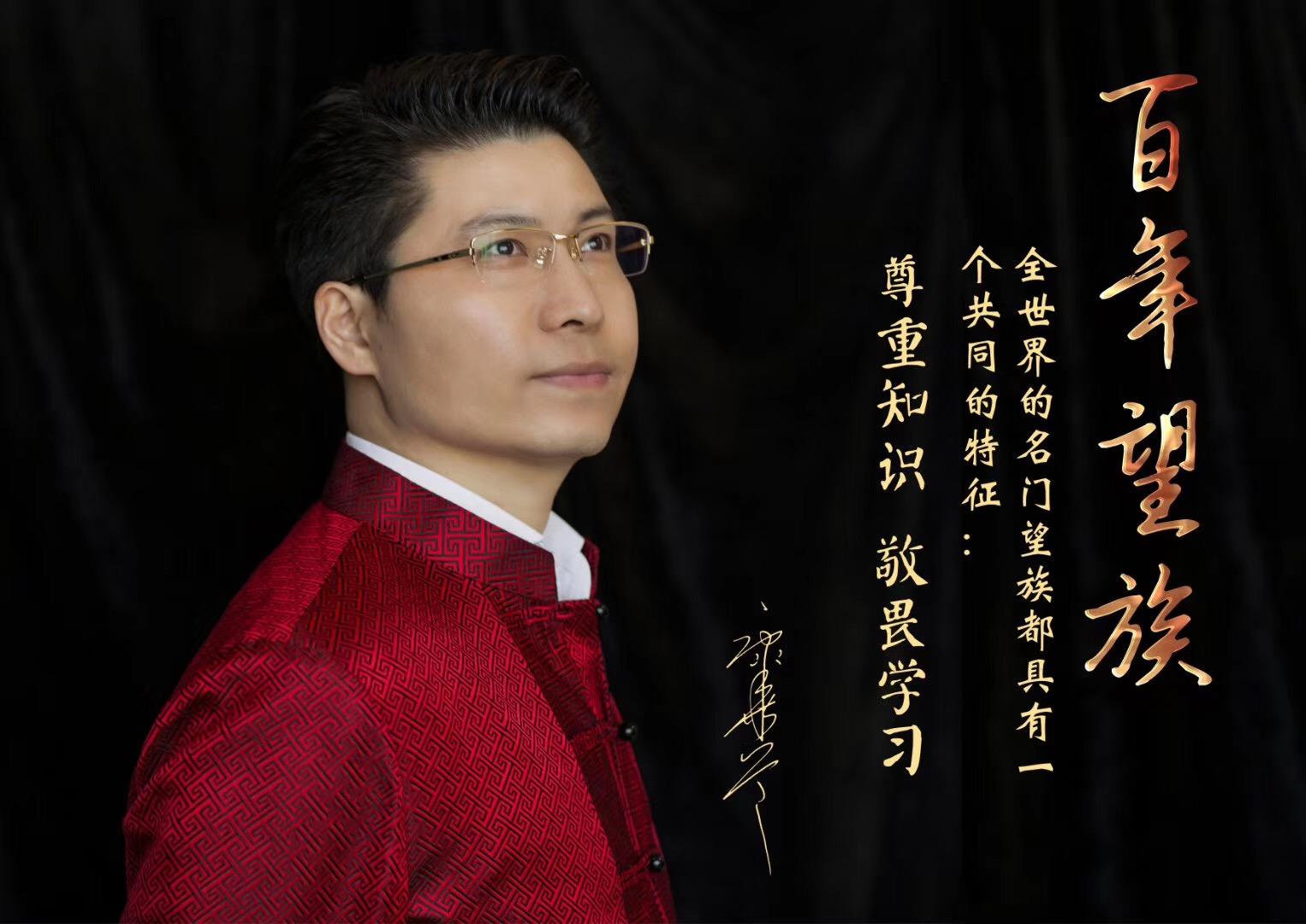《百年望族》家族論壇活動(深圳)