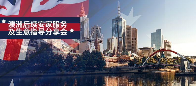澳洲后续安家服务及生意指导分享会(北京)
