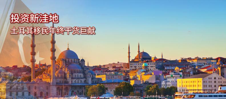 澳星移民——土耳其