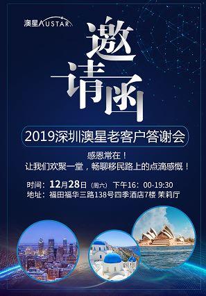2019老客戶答謝宴(深圳)