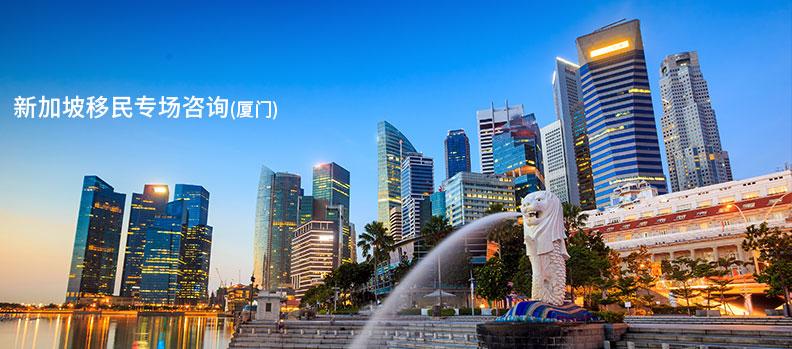 新加坡移民-厦门澳星