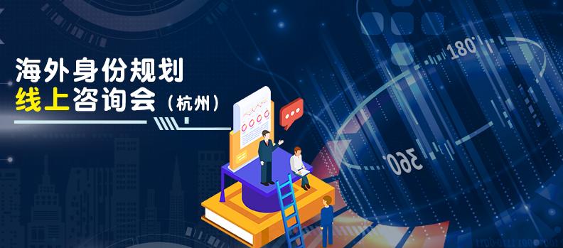 """海外身份规划""""线上""""咨询会(杭州)"""