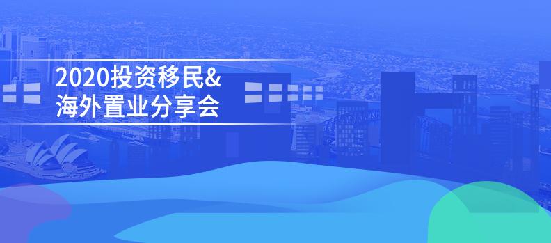 2020投資移民&海外置業分享會(深圳)