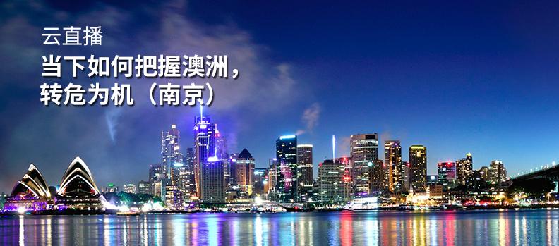 云直播:當下如何把握澳洲黃金期,轉危為機(南京)